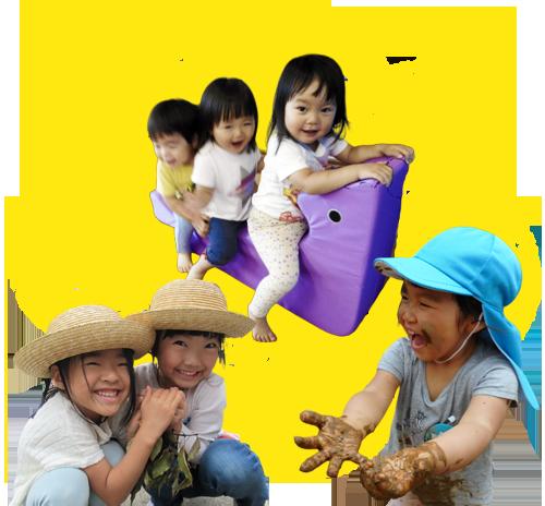 生命尊重 光徳保育園は、「子どもの主体性・自分らしさ」を「環境を通して見守る」保育園です。